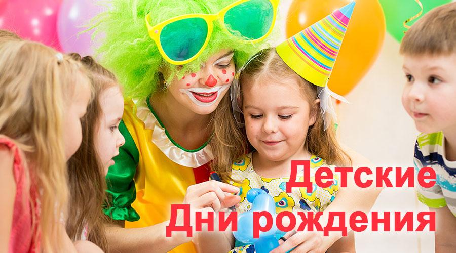 День рождения ребенка в Белой Церкви