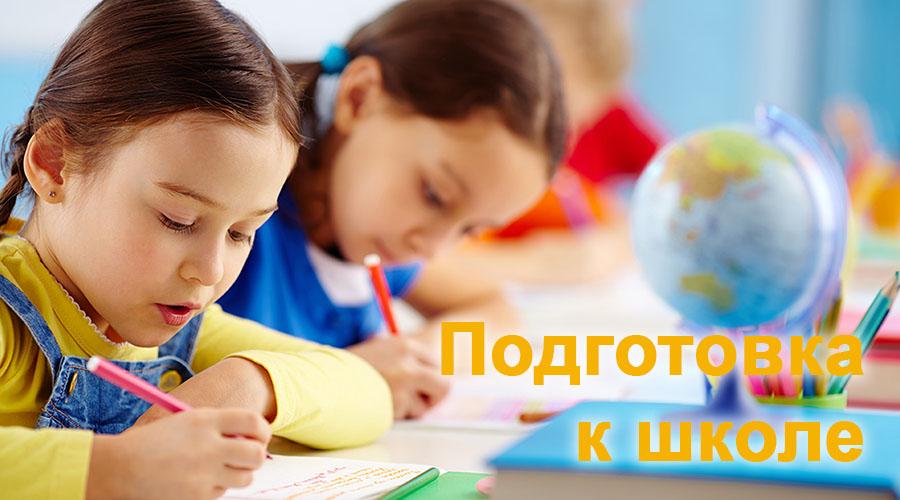 Подготовка к школе в Белой Церкви