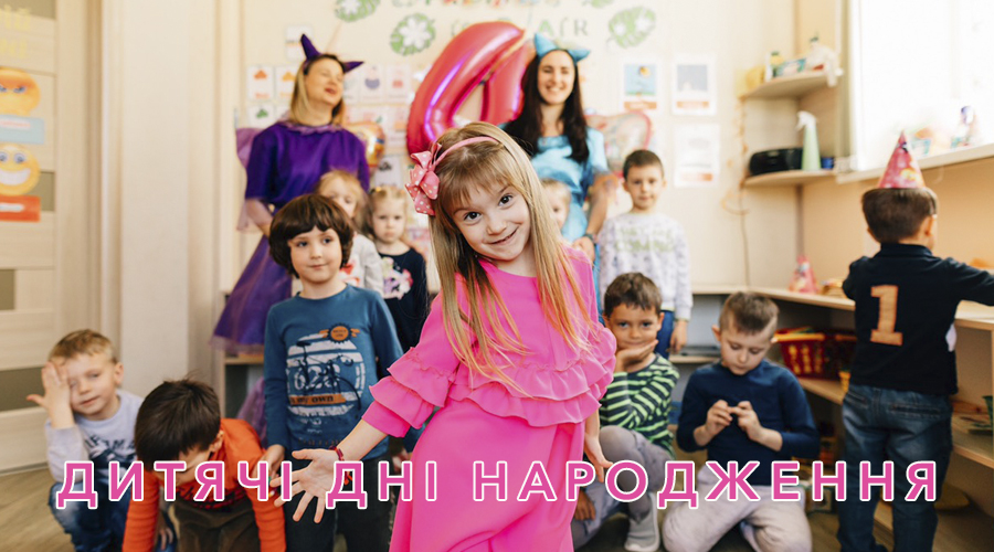 dni_narodzhennya