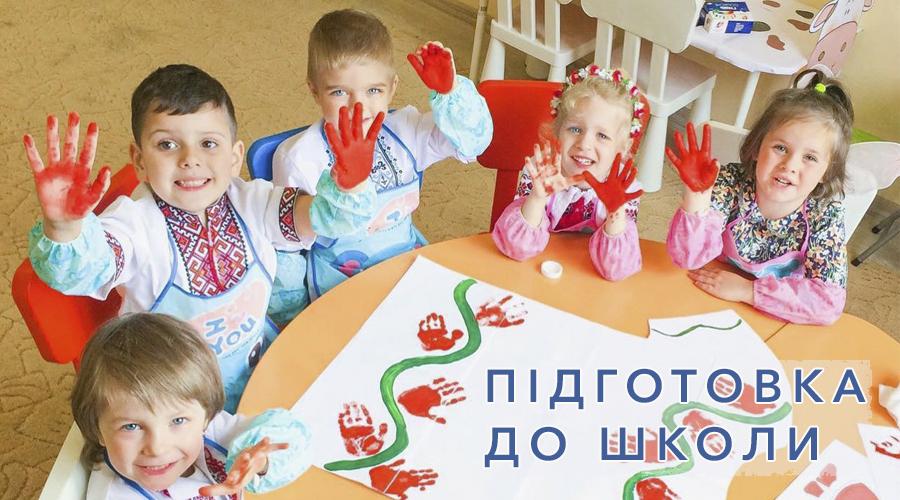 pidgotovka_do_shkol2